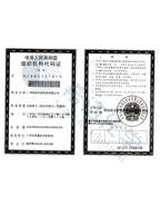希洁环保组织机构代码证