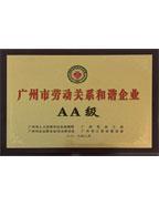 广州市劳动关系和谐企业
