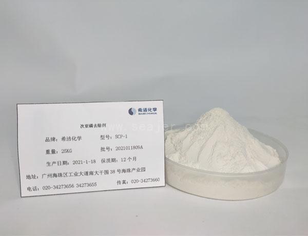 次亚磷去除剂